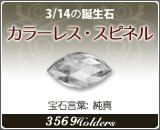 カラーレス•スピネル - 3/14の誕生石