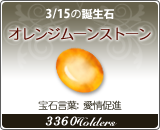 オレンジムーンストーン - 3/15の誕生石