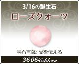 ローズクォーツ - 3/16の誕生石
