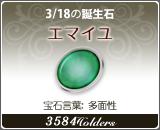 エマイユ - 3/18の誕生石