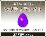 ソグディアナイト - 3/22の誕生石