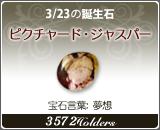 ピクチュアード•ジャスパー - 3/23の誕生石
