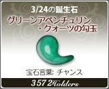 グリーンアベンチュリン•クォーツの勾玉 - 3/24の誕生石