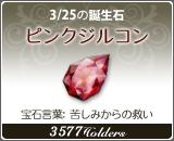 ピンクジルコン - 3/25の誕生石