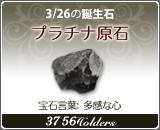 プラチナ原石 - 3/26の誕生石