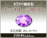 パープル•ジルコン - 3/27の誕生石