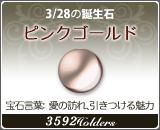 ピンクゴールド - 3/28の誕生石