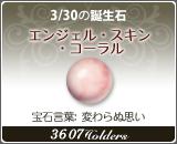 エンジェル•スキン•コーラル - 3/30の誕生石