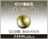 パイライト - 4/1の誕生石