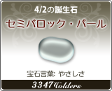 セミバロック•パール - 4/2の誕生石