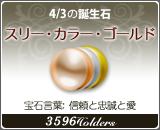 スリー•カラー•ゴールド - 4/3の誕生石