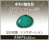 クリソコーラ - 4/4の誕生石
