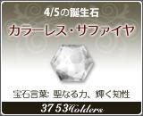 カラーレス•サファイヤ - 4/5の誕生石