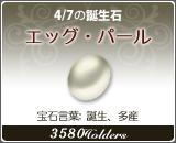 エッグ•パール - 4/7の誕生石