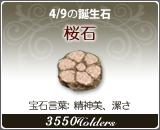 桜石 - 4/9の誕生石