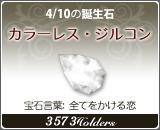 カラーレス•ジルコン - 4/10の誕生石