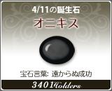 オニキス - 4/11の誕生石