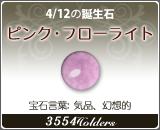 ピンク•フローライト - 4/12の誕生石