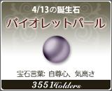 バイオレットパール - 4/13の誕生石