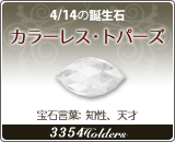 カラーレス•トパーズ - 4/14の誕生石