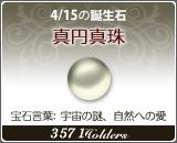 真円真珠 - 4/15の誕生石