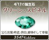 グリーン•スピネル - 4/17の誕生石