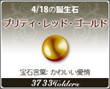 プリティ•レッド•ゴールド - 4/18の誕生石