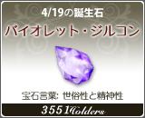 バイオレット•ジルコン - 4/19の誕生石
