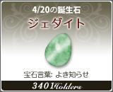 ジェダイト - 4/20の誕生石