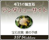 アンダリューサイト - 4/21の誕生石