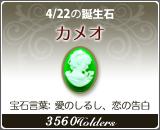 カメオ - 4/22の誕生石