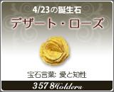 デザート•ローズ - 4/23の誕生石