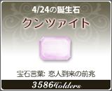 クンツァイト - 4/24の誕生石