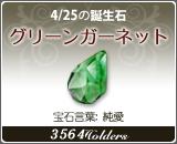 グリーンガーネット - 4/25の誕生石