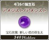 アメジスト/アメシスト - 4/26の誕生石