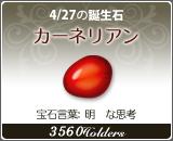 カーネリアン - 4/27の誕生石