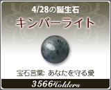 キンバーライト - 4/28の誕生石