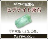 ヒデナイト原石 - 4/29の誕生石