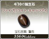 ファイブロライト•キャッツアイ - 4/30の誕生石