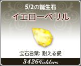 イエローベリル - 5/2の誕生石
