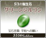 グリーンジルコン - 5/3の誕生石