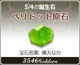 ペリドット原石 - 5/4の誕生石
