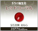 レッドコーラル - 5/5の誕生石