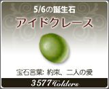 アイドクレース - 5/6の誕生石