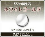 ホワイトゴールド - 5/7の誕生石