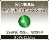 エメラルドキャッツアイ - 5/8の誕生石