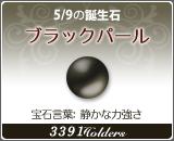 ブラックパール - 5/9の誕生石
