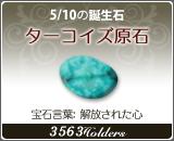 ターコイズ原石 - 5/10の誕生石