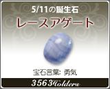 レースアゲート - 5/11の誕生石