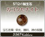 カコクセナイト - 5/12の誕生石